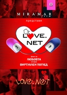 Love.net - Bulgarian Movie Poster (xs thumbnail)