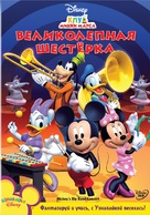 """Mickey Mouse Clubhouse"" - Russian DVD cover (xs thumbnail)"