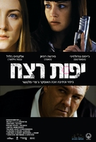 Violet & Daisy - Israeli Movie Poster (xs thumbnail)