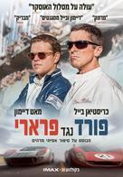Ford v. Ferrari - Israeli Movie Poster (xs thumbnail)