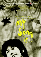 Na-eui No-lae-neun - Movie Poster (xs thumbnail)