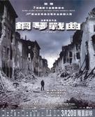 The Pianist - Hong Kong Movie Poster (xs thumbnail)