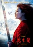 Mulan - Taiwanese Movie Poster (xs thumbnail)