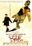 Baarìa - Japanese Movie Poster (xs thumbnail)