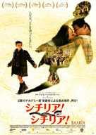 Baarìa - Japanese Movie Poster (xs thumbnail)