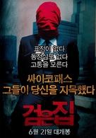 Geomeun jip - South Korean poster (xs thumbnail)