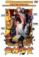 Shôrin shôjo - Taiwanese Movie Cover (xs thumbnail)