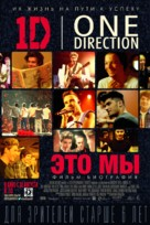 This Is Us - Russian Movie Poster (xs thumbnail)