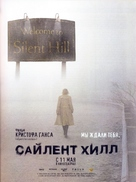 Silent Hill - Russian Teaser movie poster (xs thumbnail)