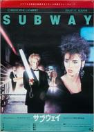 Subway - Japanese Movie Poster (xs thumbnail)