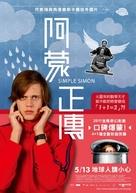 I rymden finns inga känslor - Taiwanese Movie Poster (xs thumbnail)