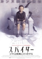 Spider - Japanese Movie Poster (xs thumbnail)
