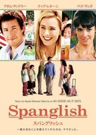 Spanglish - Japanese DVD cover (xs thumbnail)