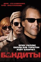 Bandits - Russian DVD cover (xs thumbnail)