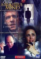 A Beautiful Mind - Greek Movie Cover (xs thumbnail)