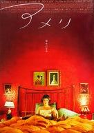 Le fabuleux destin d'Amélie Poulain - Japanese Movie Poster (xs thumbnail)