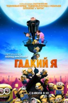 Despicable Me - Russian Movie Poster (xs thumbnail)