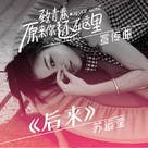 Never Gone - Chinese Movie Cover (xs thumbnail)