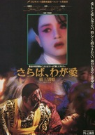 Ba wang bie ji - Japanese Movie Poster (xs thumbnail)