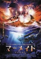 Mamula - Japanese Movie Poster (xs thumbnail)