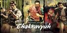 Chakravyuh - Indian Movie Poster (xs thumbnail)