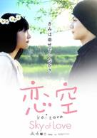 Koizora - Japanese Movie Poster (xs thumbnail)