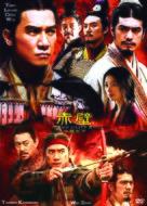 Chi bi xia: Jue zhan tian xia - Movie Poster (xs thumbnail)