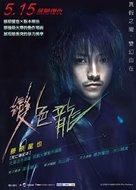 Chameleon - Taiwanese Movie Poster (xs thumbnail)
