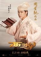 Xi You Xiang Mo Pian - Taiwanese Movie Poster (xs thumbnail)