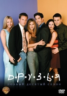 """""""Friends"""" - Russian DVD movie cover (xs thumbnail)"""