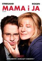 The Guilt Trip - Polish DVD movie cover (xs thumbnail)