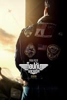 Top Gun: Maverick - Thai Movie Poster (xs thumbnail)