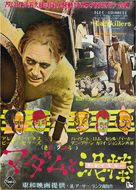 The Ladykillers - Japanese Theatrical poster (xs thumbnail)