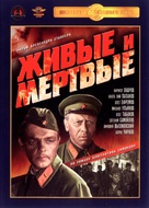 Zhivye i myortvye - Russian Movie Cover (xs thumbnail)