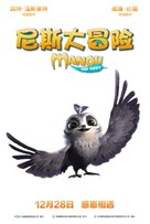 Manou the Swift - Chinese Movie Poster (xs thumbnail)
