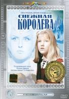 Snezhnaya koroleva - Russian Movie Cover (xs thumbnail)