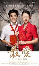 Mo shu wai zhuan - Chinese Movie Poster (xs thumbnail)
