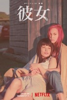 Ride or Die - Japanese Movie Poster (xs thumbnail)