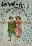 Singin' in the Rain - Romanian Movie Poster (xs thumbnail)