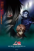 """Shinrei tantei Yakumo"" - Japanese Movie Poster (xs thumbnail)"
