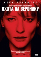 Veronica Guerin - Russian DVD cover (xs thumbnail)
