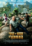 Journey 2: The Mysterious Island - Israeli Movie Poster (xs thumbnail)
