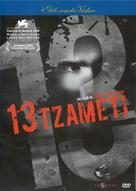 13 Tzameti - Italian Movie Cover (xs thumbnail)