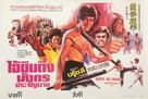 Enter The Dragon - Thai Movie Poster (xs thumbnail)