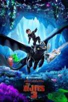 How to Train Your Dragon: The Hidden World - Thai Movie Cover (xs thumbnail)