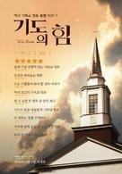 War Room - South Korean Movie Poster (xs thumbnail)