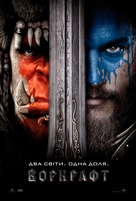 Warcraft - Ukrainian Movie Poster (xs thumbnail)