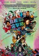 Suicide Squad - Taiwanese Movie Poster (xs thumbnail)