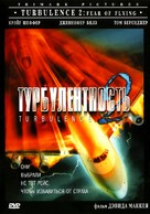 Turbulence 2: Fear of Flying - Russian DVD cover (xs thumbnail)