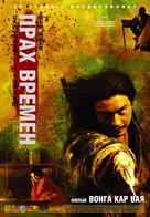 Dung che sai duk redux - Russian Movie Cover (xs thumbnail)